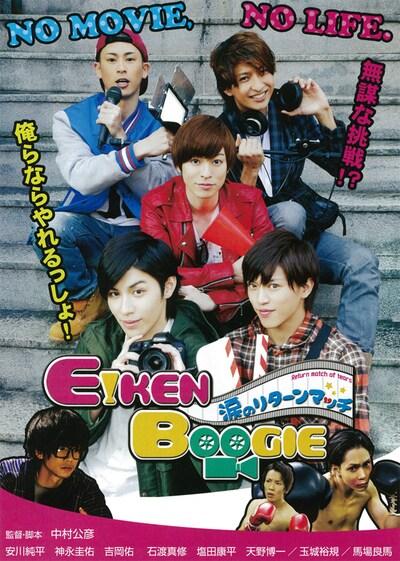 EIKEN BOOGIE~涙のリターンマッチ~