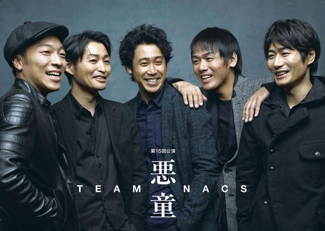 《TEAM NACS 第15回公演「悪童」千秋楽ライブ・ビューイング》 場面写真1
