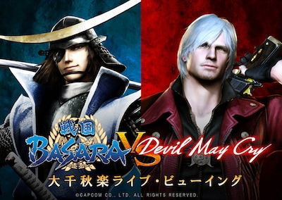 《舞台「戦国BASARA vs Devil May Cry」大千秋楽ライブ・ビューイング》