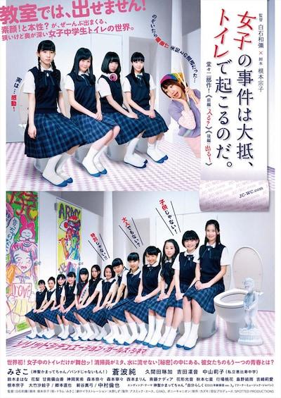 劇場版 女子の事件は大抵、トイレで起こるのだ。