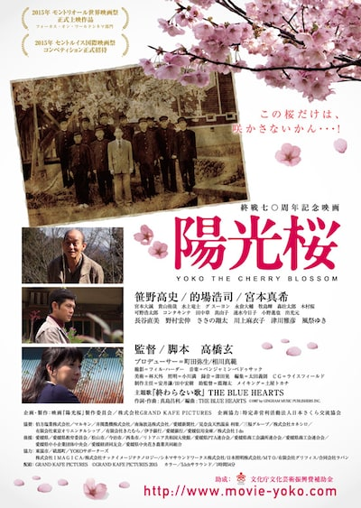 陽光桜-YOKO THE CHERRY BLOSSOM-