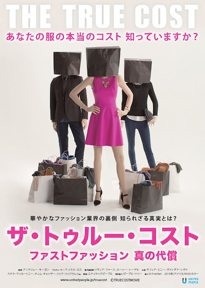 ザ・トゥルー・コスト ~ファストファッション 真の代償~