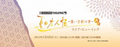 《『SOUND THEATER × 夏目友人帳 ~集い 音劇の章・再び~』ライブ・ビューイング》