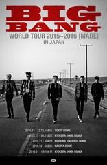 《『BIGBANG WORLD TOUR 2015~2016 [MADE] IN JAPAN』ライブビューイング》