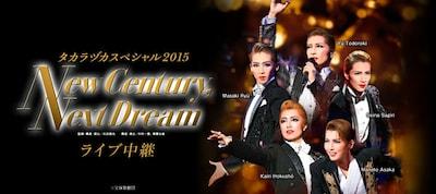 《『タカラヅカスペシャル2015 -New Century,Next Dream-』ライブ中継》