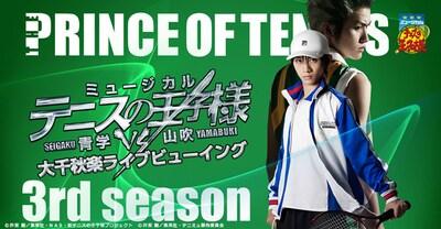 《ミュージカル『テニスの王子様』3rdシーズン 青学(せいがく)vs山吹 大千秋楽ライブビューイング》