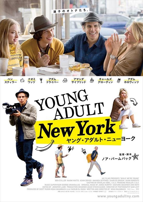 ヤング・アダルト・ニューヨーク