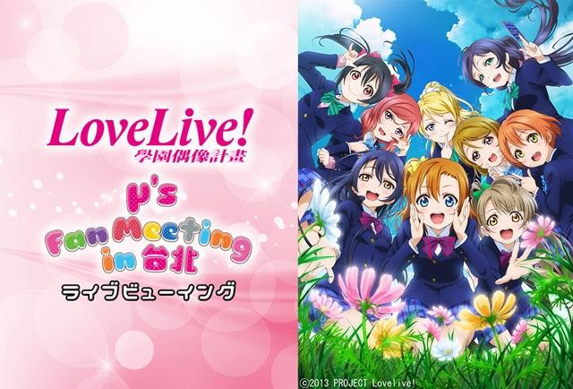 《LoveLive!μ's Fan Meeting in 台北 ~Talk&Live~ ライブビューイング》