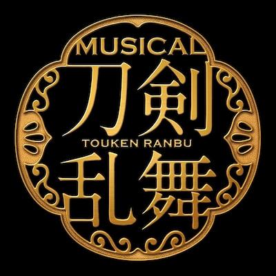 《ライブ・ビューイング ミュージカル『刀剣乱舞』 ~阿津賀志山異聞~》