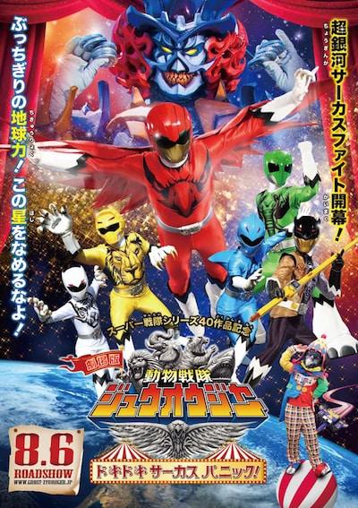 劇場版 動物戦隊ジュウオウジャー ドキドキ サーカス パニック!