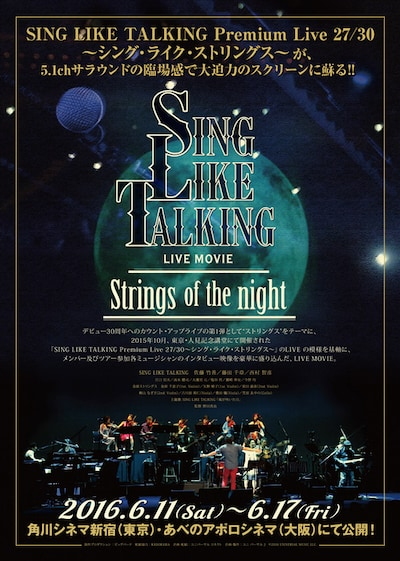 SING LIKE TALKING LIVE MOVIE -Strings of the night-