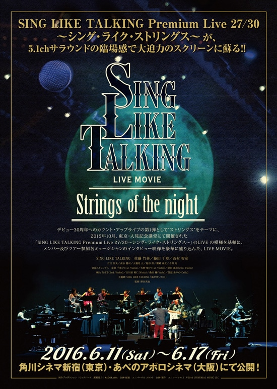 SING LIKE TALKING LIVE MOVIE -Strings of the night- フライヤー1