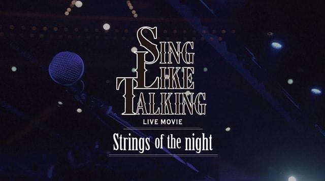 SING LIKE TALKING LIVE MOVIE -Strings of the night- 場面写真1