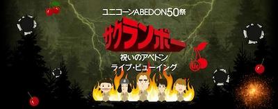 """《ユニコーンABEDON50祭""""サクランボー/祝いのアベドン"""" ライブ・ビューイング》"""