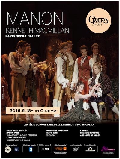 《パリ・オペラ座 オーレリ・デュポン引退公演『マノン』》