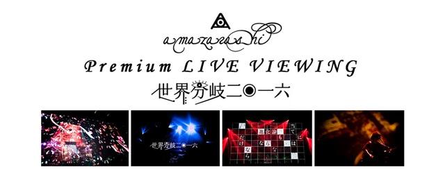 《amazarashi Premium LIVE VIEWING「世界分岐二〇一六」》