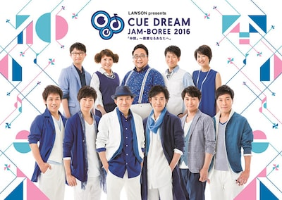 《CUE DREAM JAM-BOREE 2016 ライブ・ビューイング》