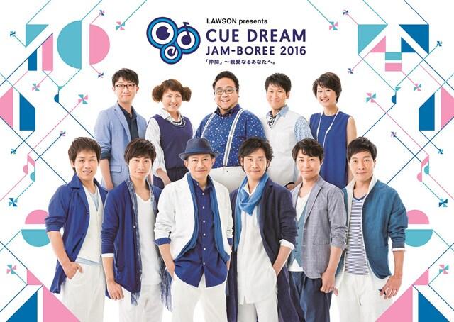 《CUE DREAM JAM-BOREE 2016 ライブ・ビューイング》 場面写真1