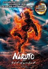 《ライブ・スペクタクル「NARUTO-ナルト-」 ライブ・ビューイング》