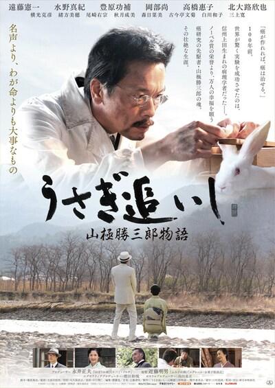 うさぎ追いし -山極勝三郎物語-