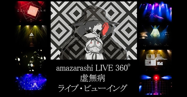 《amazarashi LIVE 360°「虚無病」ライブ・ビューイング》