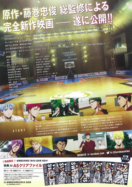 劇場版 黒子のバスケ LAST GAME フライヤー3