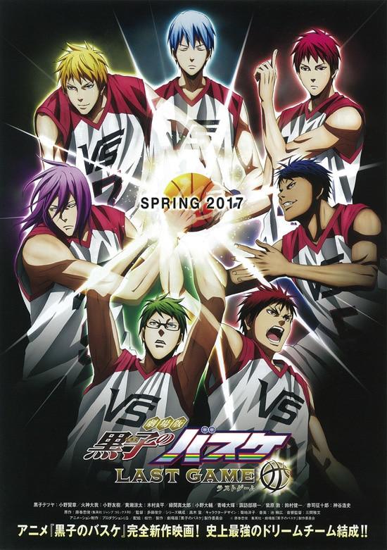 劇場版 黒子のバスケ LAST GAME フライヤー4