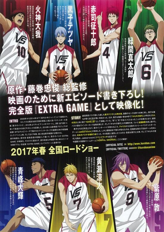 劇場版 黒子のバスケ LAST GAME フライヤー5