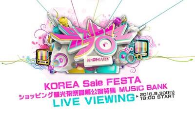 《KOREA Sale FESTA ショッピング観光祝祭開幕公演特集MUSIC BANK ライブ・ビューイング》