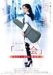中島みゆきConcert 「一会(いちえ)」2015~2016 劇場版