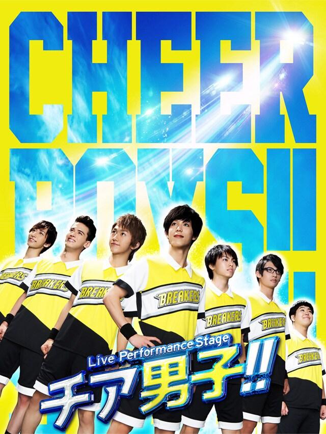 《ライブビューイング Live Performance Stage「チア男子!!」》 場面写真1