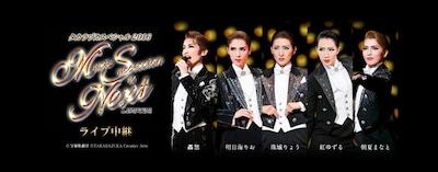 《『タカラヅカスペシャル2016 ~Music Succession to Next~』ライブ中継》