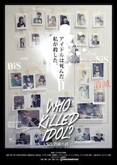 WHO KiLLED IDOL? -SiS消滅の詩-