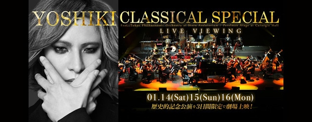 《YOSHIKI CLASSICAL SPECIAL LIVE VIEWING》