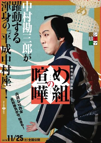《シネマ歌舞伎》め組の喧嘩