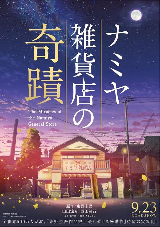 ナミヤ雑貨店の奇蹟(2017年)
