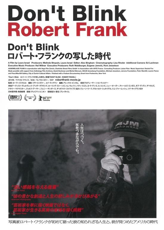 Don't Blink ロバート・フランクの写した時代 フライヤー1