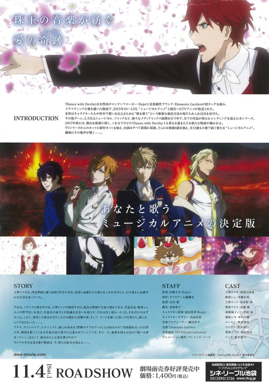 Dance with Devils-Fortuna- フライヤー2