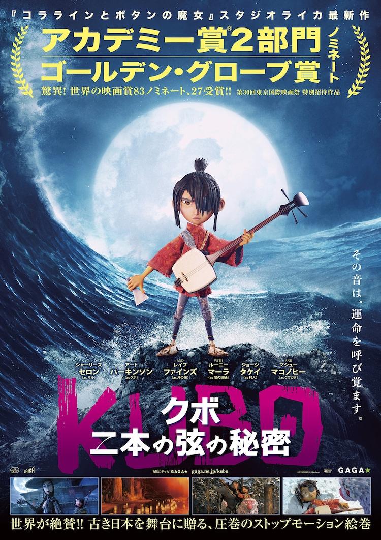 KUBO/クボ 二本の弦の秘密 フライヤー1