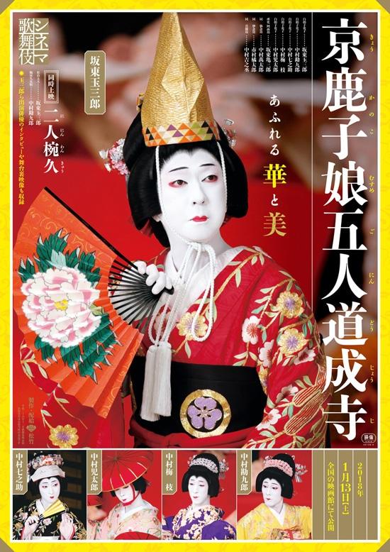 《シネマ歌舞伎》京鹿子娘五人道成寺/二人椀久