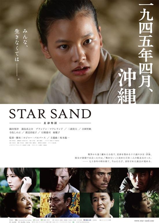 STAR SAND-星砂物語-