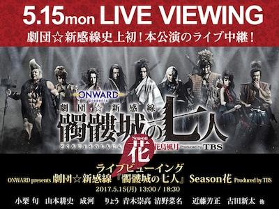 《ライブビューイング ONWARD presents 劇団☆新感線『髑髏城の七人』Season花 Produced by TBS》