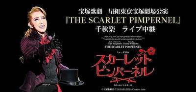 《宝塚歌劇 星組東京宝塚劇場公演 『THE SCARLET PIMPERNEL(スカーレット ピンパーネル)』千秋楽 ライブ中継》