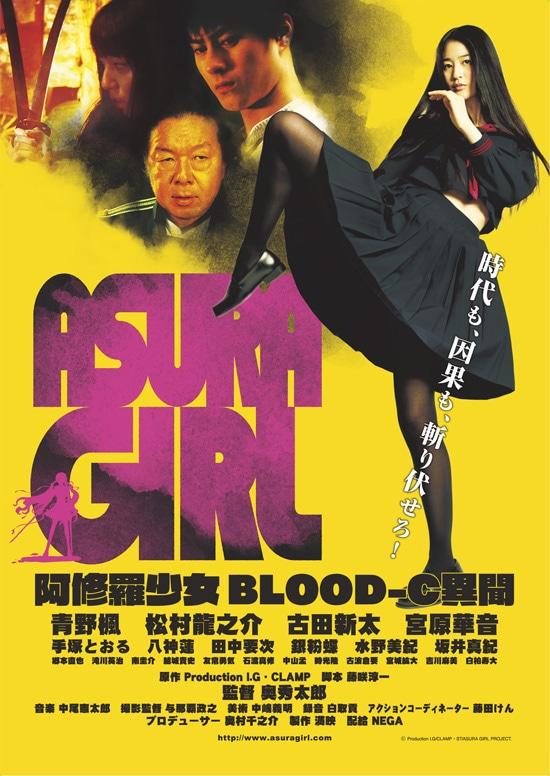 阿修羅少女(アシュラガール)~BLOOD-C 異聞~