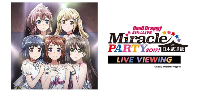 《BanG Dream! 4th☆LIVE Miracle PARTY 2017! at 日本武道館 LIVE VIEWING》