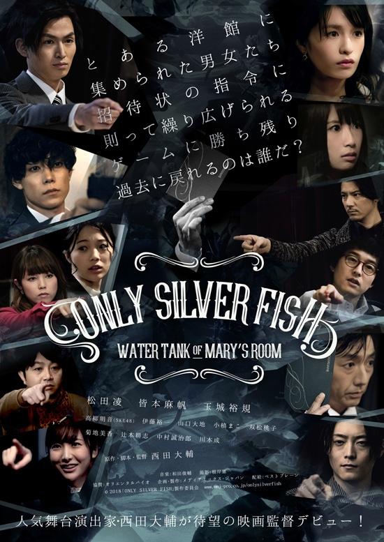 ONLY SILVER FISH - WATER TANK OF MARY'S ROOM