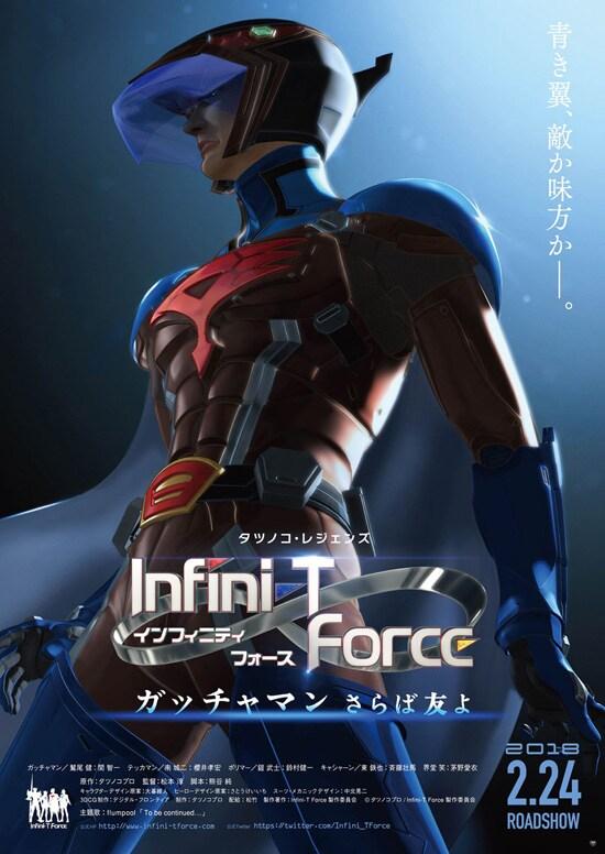 劇場版Infini-T Force/ガッチャマン さらば友よ フライヤー2