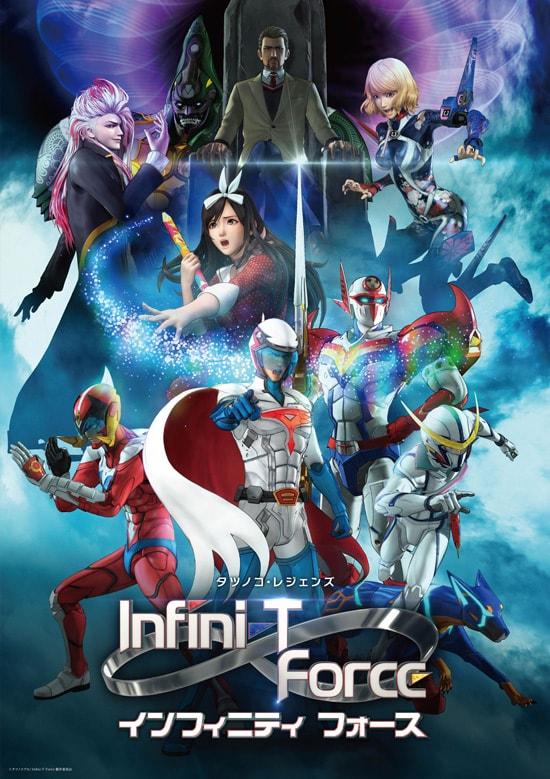 劇場版Infini-T Force/ガッチャマン さらば友よ フライヤー3