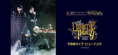 《2.5次元ダンスライブ「ツキウタ。」ステージ 第4幕『Lunatic Party』 千秋楽ライブ・ビューイング》