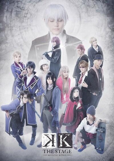 《舞台『K -MISSING KINGS-』 大千秋楽ライブ・ビューイング》